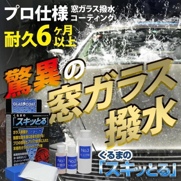 カーコーティング剤 ガラスコーティング剤 車 油膜取り 方法 スキッとる フロントガラス ワイパー ビビリ防止 ビビり止め 磨く 研磨 簡単 撥水 DIY|wide|02