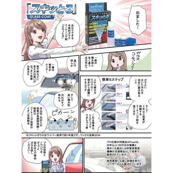 カーコーティング剤 ガラスコーティング剤 車 油膜取り 方法 スキッとる フロントガラス ワイパー ビビリ防止 ビビり止め 磨く 研磨 簡単 撥水 DIY|wide|03