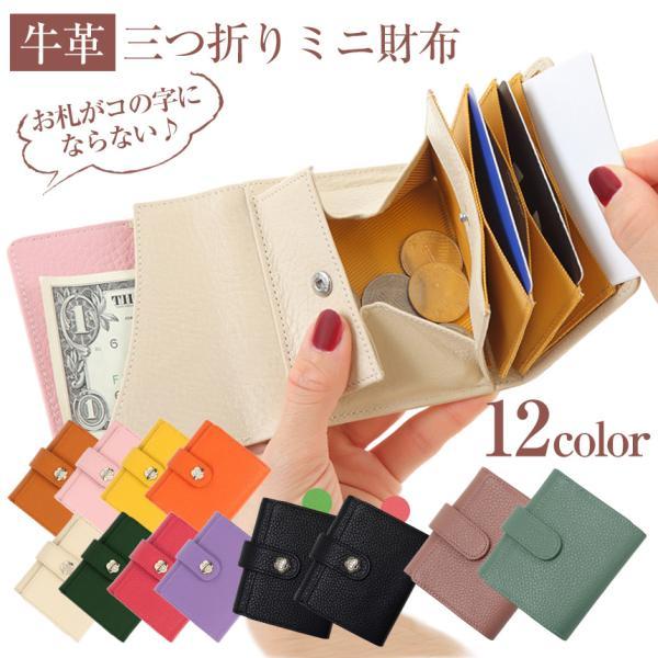 財布 レディース 三つ折り 革 ミニ財布 女性用 婦人用 ミニマリスト 小さい財布 使いやすい カードが入る 小銭入れ ブランド 牛革 レザー ギフト プレゼントに|wide