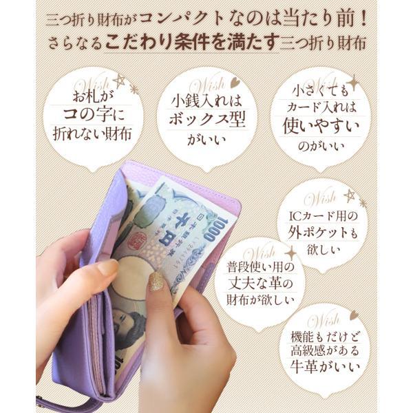 財布 レディース 三つ折り 革 ミニ財布 女性用 婦人用 ミニマリスト 小さい財布 使いやすい カードが入る 小銭入れ ブランド 牛革 レザー ギフト プレゼントに|wide|02