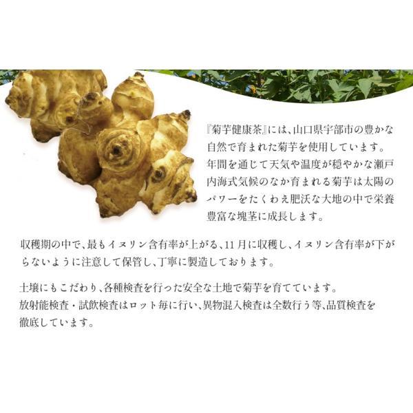 菊芋茶 健康茶 キクイモ茶 国産 日本製 セット 1袋 30g 15包 15パック ティーバッグ 菊芋100% 山口県産 菊芋健康茶 焙煎 焙煎茶 イヌリン ノンカフェイン|wide|13