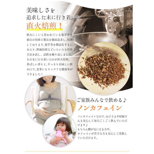 菊芋茶 健康茶 キクイモ茶 国産 日本製 セット 1袋 30g 15包 15パック ティーバッグ 菊芋100% 山口県産 菊芋健康茶 焙煎 焙煎茶 イヌリン ノンカフェイン|wide|14