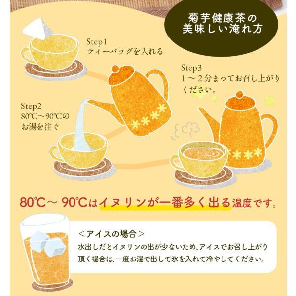 菊芋茶 健康茶 キクイモ茶 国産 日本製 セット 1袋 30g 15包 15パック ティーバッグ 菊芋100% 山口県産 菊芋健康茶 焙煎 焙煎茶 イヌリン ノンカフェイン|wide|16