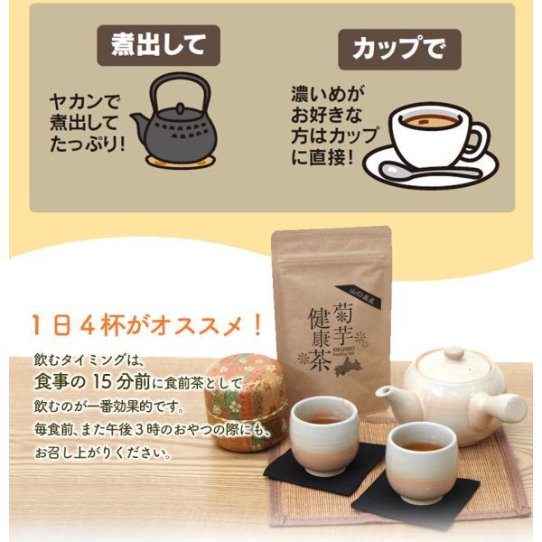 菊芋茶 健康茶 キクイモ茶 国産 日本製 セット 1袋 30g 15包 15パック ティーバッグ 菊芋100% 山口県産 菊芋健康茶 焙煎 焙煎茶 イヌリン ノンカフェイン|wide|17