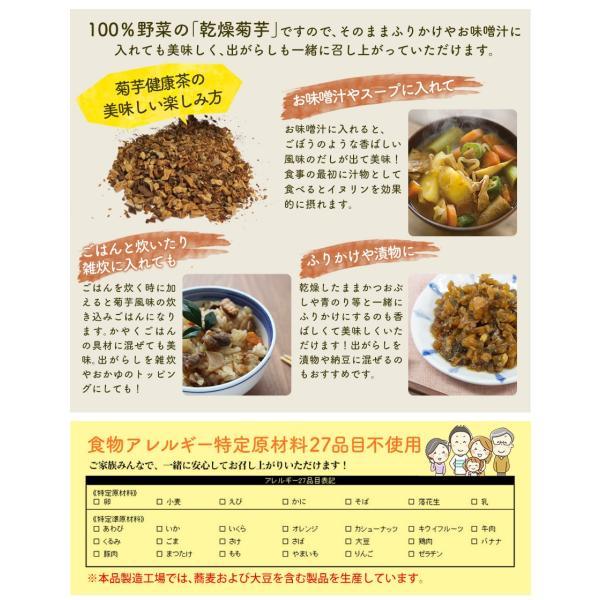 菊芋茶 健康茶 キクイモ茶 国産 日本製 セット 1袋 30g 15包 15パック ティーバッグ 菊芋100% 山口県産 菊芋健康茶 焙煎 焙煎茶 イヌリン ノンカフェイン|wide|19