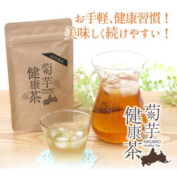 菊芋茶 健康茶 キクイモ茶 国産 日本製 セット 1袋 30g 15包 15パック ティーバッグ 菊芋100% 山口県産 菊芋健康茶 焙煎 焙煎茶 イヌリン ノンカフェイン|wide|05