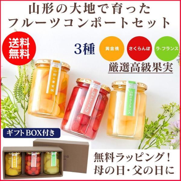 スイーツ お菓子 プチギフト フルーツコンポート 3種 山形 黄金桃 さくらんぼ ラフランス  まほろばの里 プレゼント|wide
