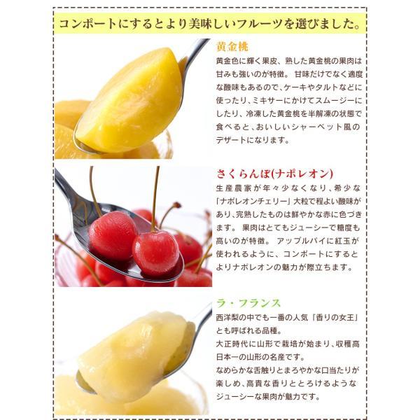 スイーツ お菓子 プチギフト フルーツコンポート 3種 山形 黄金桃 さくらんぼ ラフランス  まほろばの里 プレゼント|wide|04