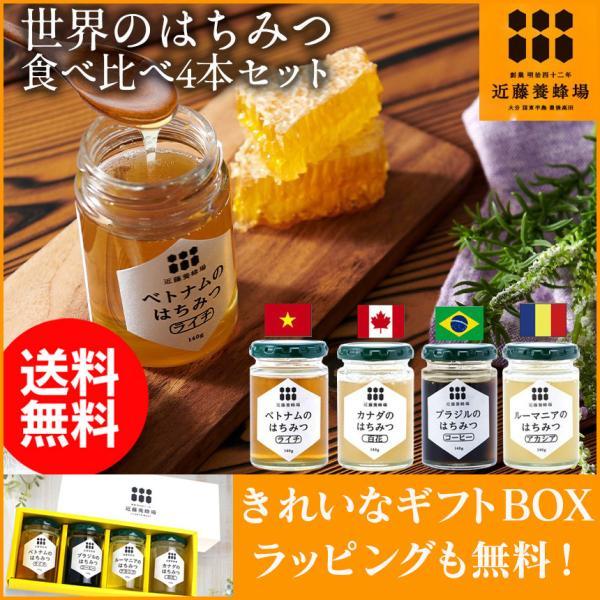 はちみつ 蜂蜜 低温加熱 瓶詰 140g × 4本 ハチミツ アカシア 百花 ライチ コーヒー セット プレゼント 2020|wide