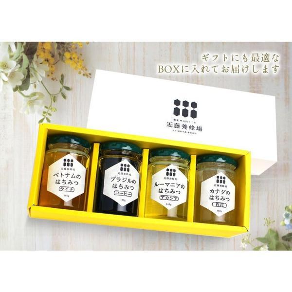 はちみつ 蜂蜜 低温加熱 瓶詰 140g × 4本 ハチミツ アカシア 百花 ライチ コーヒー セット プレゼント 2020|wide|02