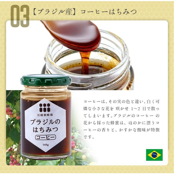 はちみつ 蜂蜜 低温加熱 瓶詰 140g × 4本 ハチミツ アカシア 百花 ライチ コーヒー セット プレゼント 2020|wide|07