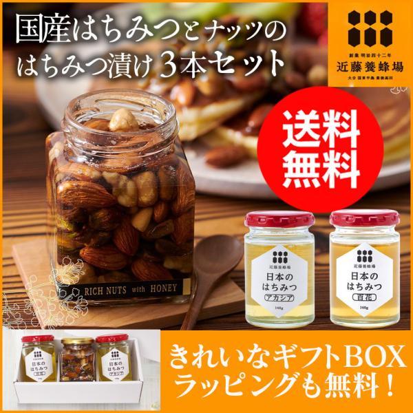 蜂蜜 国産 低温加熱 はちみつ ハチミツ アカシア 日本 百花 瓶詰め ナッツ はちみつ漬け セット 3本ギフト プレゼント 2020|wide