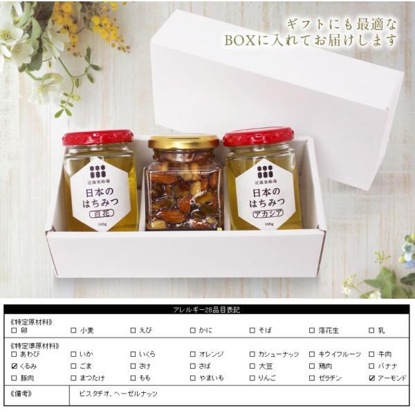 蜂蜜 国産 低温加熱 はちみつ ハチミツ アカシア 日本 百花 瓶詰め ナッツ はちみつ漬け セット 3本ギフト プレゼント 2020|wide|15