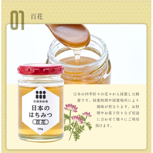 蜂蜜 国産 低温加熱 はちみつ ハチミツ アカシア 日本 百花 瓶詰め ナッツ はちみつ漬け セット 3本ギフト プレゼント 2020|wide|05
