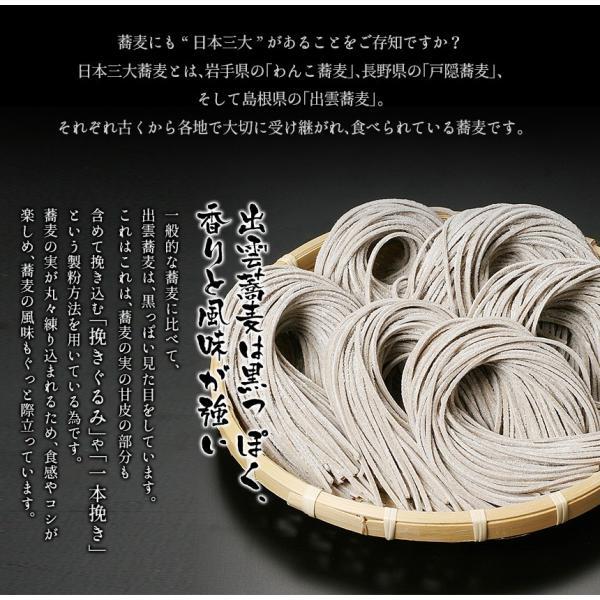 蕎麦 そば 出雲蕎麦 出雲そば 日本そば 生 生麺 つゆ付き 6食 セット 奥出雲 食品添加物不使用  個包装 プレゼント|wide|09