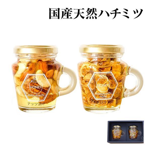 はちみつ ハチミツ 蜂蜜 瓶詰め 国産 低温加熱 生 セット ナッツ漬け イチジク漬け ギフト プレゼント|wide