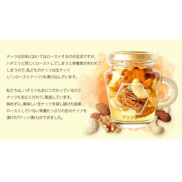 はちみつ ハチミツ 蜂蜜 瓶詰め 国産 低温加熱 生 セット ナッツ漬け イチジク漬け ギフト プレゼント|wide|07
