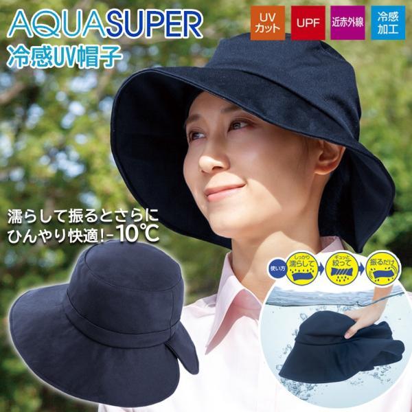 UVアクアスーパー 帽子