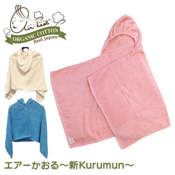 おくるみ おしゃれ オーガニックコットン 夏 冬 エアーかおる 新Kurumun くるむん 出産祝い 新生児 赤ちゃん オーガニック 日本製 国産 綿100%