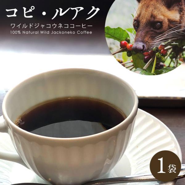 コーヒー コーヒー豆 10g コピルアク コピルアック ジャコウネコ 1袋 野生 インドネシア産 冬 ギフト お歳暮 クリスマスプレゼント
