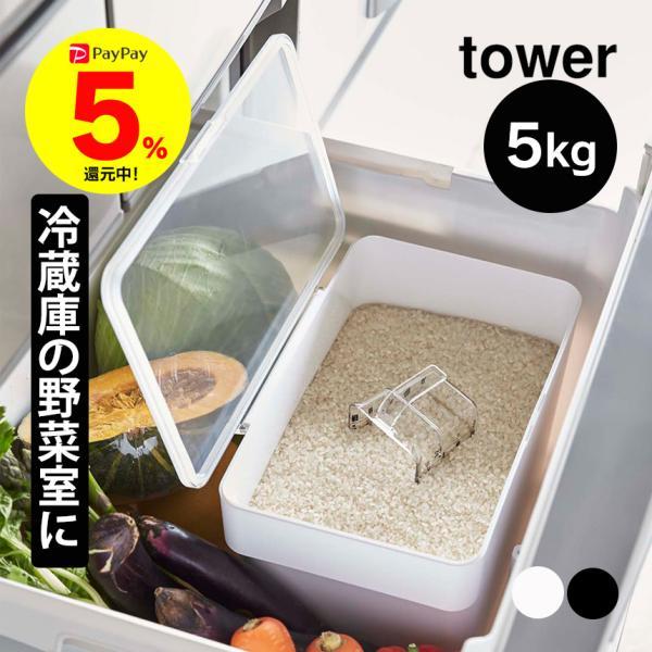 密閉シンク下米びつ タワー 5kg 軽量カップ付|wide