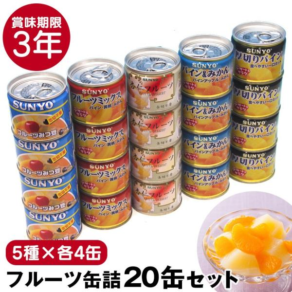 サンヨーフルーツ缶詰20缶セット