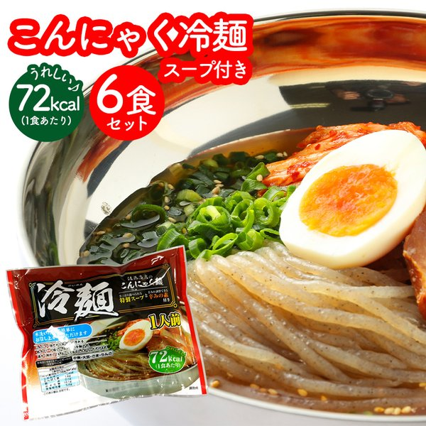 こんにゃく冷麺(6食入り)