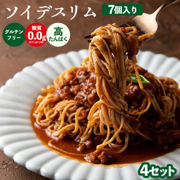 ダイエット食品 麺 大豆麺 こんにゃく 乾麺 食物繊維 グルテンフリー 糖質0 糖質ゼロ 糖質オフ ソイデスリム7個入り×4セット 28個
