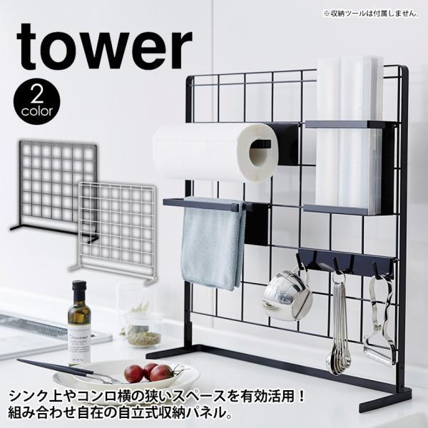 メッシュパネル タワー tower キッチン収納 お玉 フライ返し収納 整理 シンプル 使いやすい キッチン自立式 ヤマザキ実業 山崎実業 yamazaki 取り付け簡単|wide