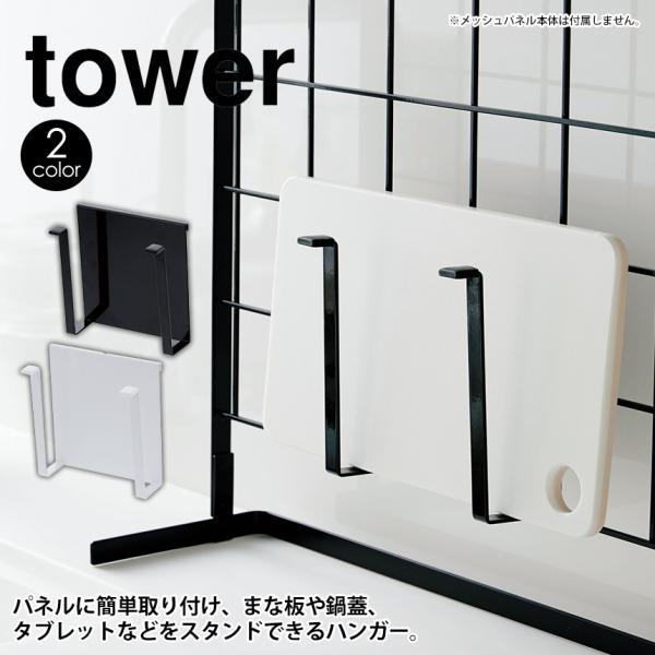自立式メッシュパネル用まな板ハンガー タワー|wide
