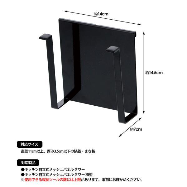 自立式メッシュパネル用まな板ハンガー タワー|wide|04