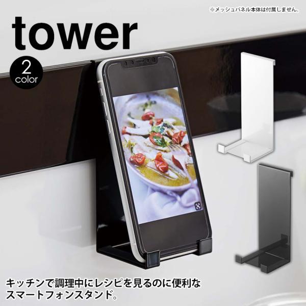 自立式メッシュパネル用スマートフォンスタンド タワー|wide
