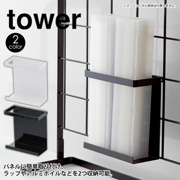 自立式メッシュパネル用ラップホルダー タワー|wide