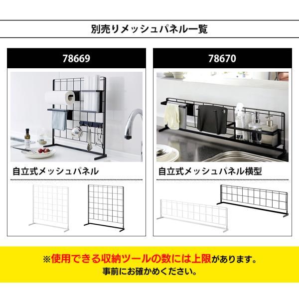 自立式メッシュパネル用キッチンペーパーホルダー タワー|wide|07