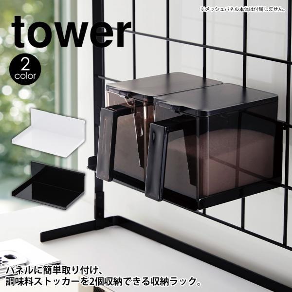 自立式メッシュパネル用調味料ストッカーラック タワー|wide