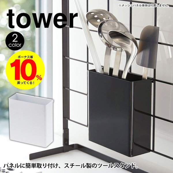 自立式メッシュパネル用ツールホルダー タワー|wide