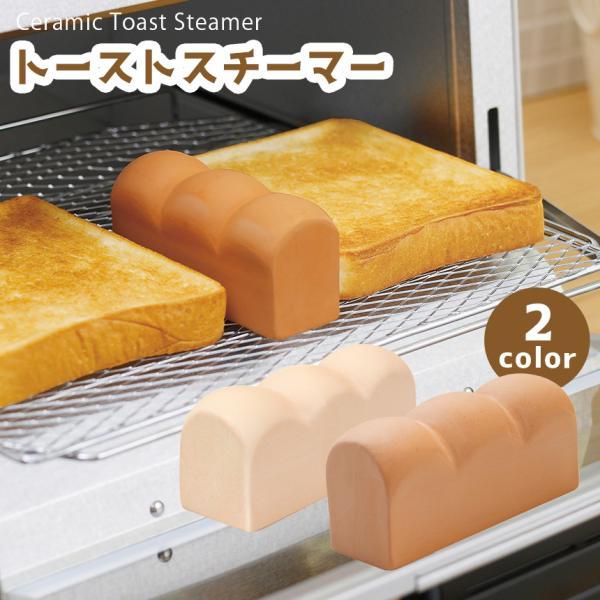 トーストスチーマー 食パン用 パンの形 パン型 トースター用 かわいい 日本製 国産 外はカリッ サクッ サックリ 中がふんわり 内側ふわふわ プレゼント おすすめ wide