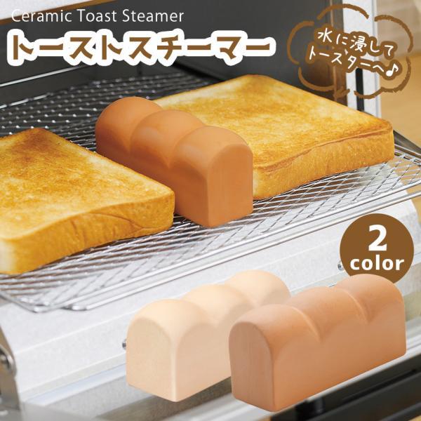 トーストスチーマー 食パン用 パンの形 パン型 トースター用 かわいい 日本製 国産 外はカリッ サクッ サックリ 中がふんわり 内側ふわふわ プレゼント おすすめ wide 02