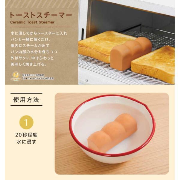 トーストスチーマー 食パン用 パンの形 パン型 トースター用 かわいい 日本製 国産 外はカリッ サクッ サックリ 中がふんわり 内側ふわふわ プレゼント おすすめ wide 03