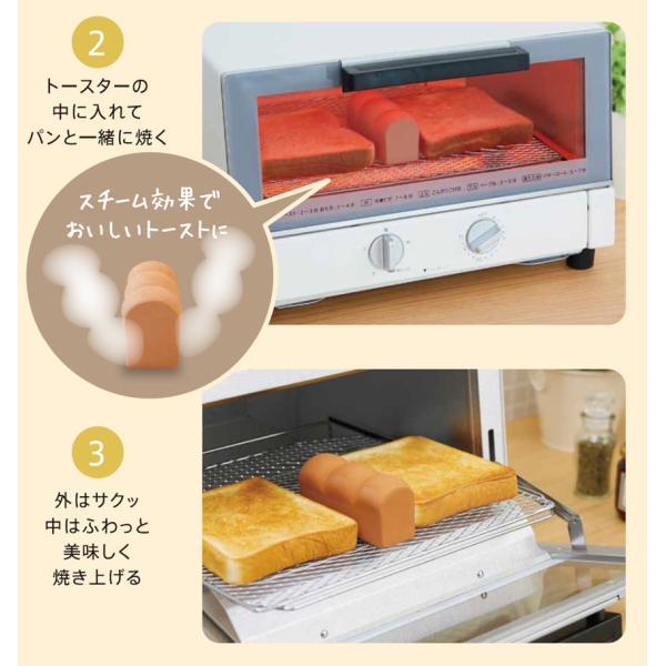 トーストスチーマー 食パン用 パンの形 パン型 トースター用 かわいい 日本製 国産 外はカリッ サクッ サックリ 中がふんわり 内側ふわふわ プレゼント おすすめ wide 04