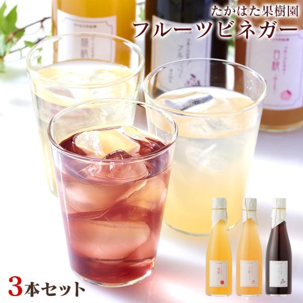 敬老の日 ギフト 2021 瓶詰めグルメ フルーツビネガー3本セット【TFV3-1】