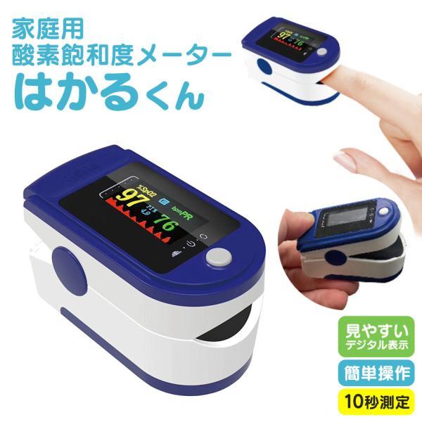 酸素飽和度メーター はかるくん 指先酸素測定器 血中酸素濃度計 酸素飽和度測定器 健康管理 在宅介護 在宅医療 自宅療養 脈拍 運動前後