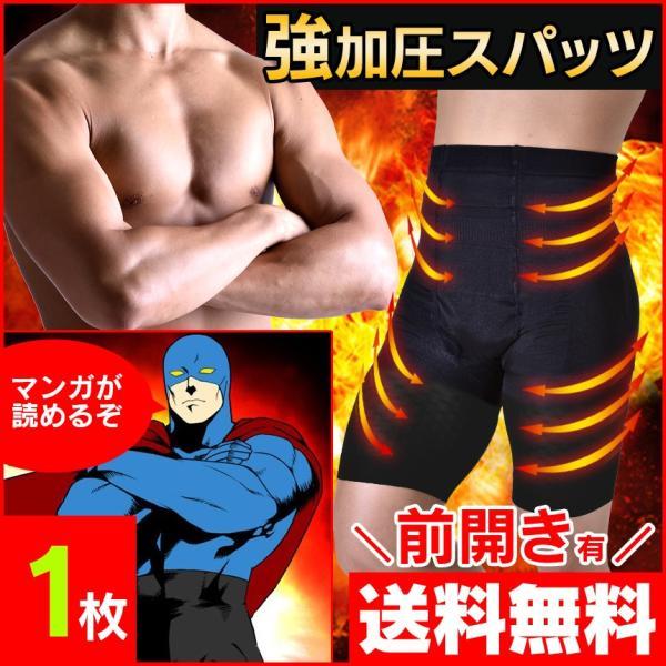 ダイエットスパッツ 加圧スパッツ メンズ 強力 前開き 効果 コンプレッション ウェア 太もも 腹筋 腹巻 男性用 加圧パンツ 補正下着 加圧インナー 骨盤補正 wide