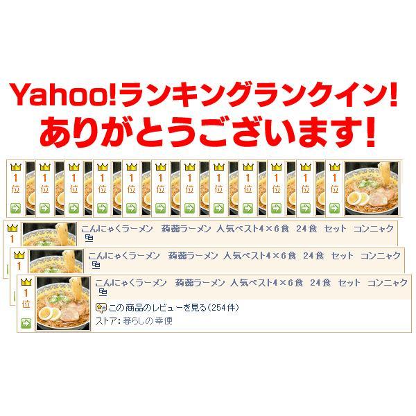 こんにゃく麺 ダイエット食品 置き換え こんにゃくラーメン 蒟蒻ラーメン 6食セット 61943 糖質制限ダイエット|wide|02