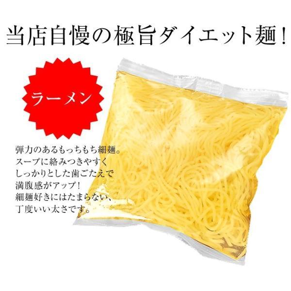 こんにゃく麺 ダイエット食品 置き換え こんにゃくラーメン 蒟蒻ラーメン 6食セット 61943 糖質制限ダイエット|wide|06