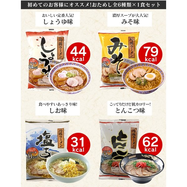 こんにゃく麺 ダイエット食品 置き換え こんにゃくラーメン 蒟蒻ラーメン 6食セット 61943 糖質制限ダイエット|wide|08