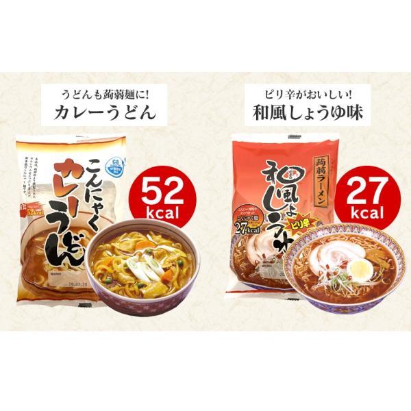 こんにゃく麺 ダイエット食品 置き換え こんにゃくラーメン 蒟蒻ラーメン 6食セット 61943 糖質制限ダイエット|wide|09