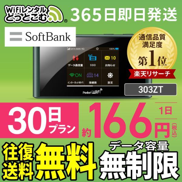 <SALE> wifi レンタル 無制限 30日 国内 ソフトバンク ポケットwifi レンタル wifi モバイル wi-fi レンタル 1ヶ月 在宅 テレワーク 往復送料無料の画像