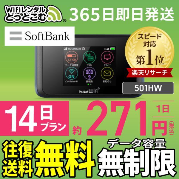wifi レンタル 無制限 国内 14日 ソフトバンク ポケットwifi モバイル wi-fi レンタル wifi 2週間 一時帰国 テレワーク 在宅 往復送料無料