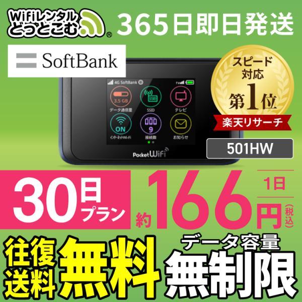 <SALE> wifi レンタル 無制限 30日 ポケットwifi wi-fi ルーター レンタル wifi モバイル wifi 1ヶ月 ソフトバンク 一時帰国 在宅 テレワーク 往復送料無料の画像
